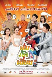ดูหนังออนไลน์ ส่ม ภัค เสี่ยน (2017) E-San Love Story เต็มเรื่อง
