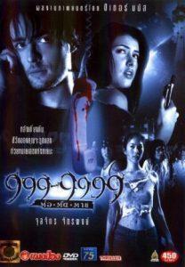 Evil phone (2002) 999-9999 ต่อติดตาย เต็มเรื่อง มาสเตอร์