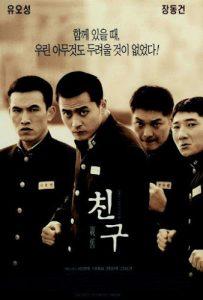 ดูหนัง Friend (2001) มิตรภาพไม่มีวันตาย เต็มเรื่องพากย์ไทย