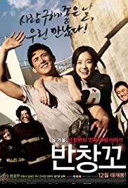 ดูหนังเกาหลี Love 911 (2012) วุ่นรัก นักผจญเพลิง เต็มเรื่องพากย์ไทย