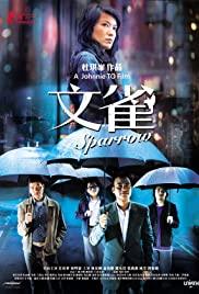 ดูหนังออนไลน์ Sparrow (2008) ล้วงหัวใจ วายร้ายนกกระจอก พากย์ไทยเต็มเรื่อง