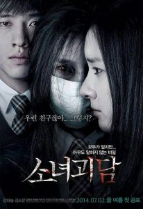 ดูหนังออนไลน์ Mourning Grave (Sonyeogoedam) (2014) HD เต็มเรื่อง