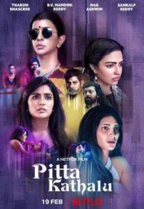 ผู้หญิง ผู้ญิง (2021) Pitta Kathalu | Netflix