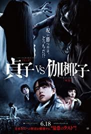 ดูหนังออนไลน์ Sadako vs Kayako (2016) ซาดาโกะ ปะทะ คายาโกะ ดุ นรก แตก HD เต็มเรื่อง