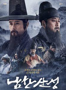 ดูหนังออนไลน์ The Fortress (2017) นัมฮัน ป้อมปราการอัปยศ HD เต็มเรื่อง