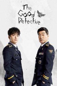 ดูซีรี่ย์เกาหลี The Good Detective (2020) คู่หูคดีเดือด พากย์ไทย