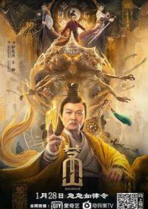 Maoshan (2021) ภูเขาเหมาซาน เต็มเรื่อง ดูหนังจีนแอคชั่นมันๆ