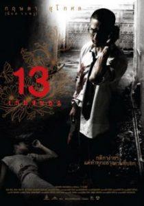 ดูหนังออนไลน์ 13 bevoled (2006) 13 เกมสยอง HD เต็มเรื่อง