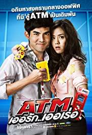ดูหนังออนไลน์ ATM- Er Rak Error (2012) ATM เออรัก เออเร่อ HD เต็มเรื่อง