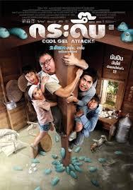 ดูหนังออนไลน์ Cool Gel Attacks (2010) กระดึ๊บ HD เต็มเรื่อง