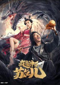 ดูหนังออนไลน์ Crazy Beggar SuQiEr (2020) ยาจกซู หมัดเมาสะท้านฟ้า HD เต็มเรื่อง