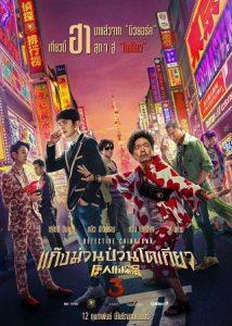 ดูหนังออนไลน์ Detective Chinatown 3 (2021) แก๊งม่วนป่วนโตเกียว ภาค 3 HD เต็มเรื่อง