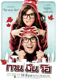ดูหนังออนไลน์ Hello Stranger (2010) กวน มึน โฮ HD เต็มเรื่อง