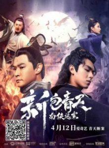 ดูหนังออนไลน์ Justice Bao The Myth of Zhanzhao (2020) เปาบุ้นจิ้นใหม่ ไขคดีปริศนาจั่นเจา HD เต็มเรื่อง