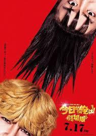 ดูหนังออนไลน์ Kyo kara ore wa! (2020) คู่ซ่าฮาคูณสอง HD เต็มเรื่อง