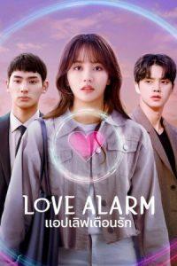ดูซีรี่ย์เกาหลี Love Alarm Season 2 (2021) แอปเลิฟเตือนรัก 2 พากย์ไทย