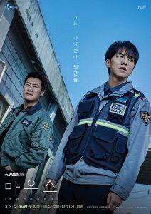 ดูหนังออนไลน์ ซีรี่ย์เกาหลี Mouse (2021) นักล่ามนุษย์ HD เต็มเรื่อง