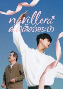 ดูซีรี่ย์เกาหลี Navillera (2021) ดั่งผีเสื้อร่ายระบำ | Netflix ซับไทย