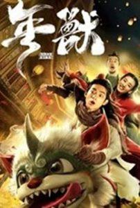 ดูหนังออนไลน์ Nian Shou (2020) HD เต็มเรื่อง
