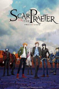 Project Scard: Praeter no Kizu (2021) บาดแผลแห่งอดีตกาล (จบเรื่อง)