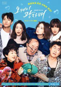 ดูหนังออนไลน์ ซีรี่ย์เกาหลี Revolutionary Sisters (2021) HD เต็มเรื่อง