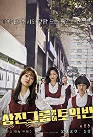 ดูหนังออนไลน์ Samjin Company English Class (2020) HD เต็มเรื่อง