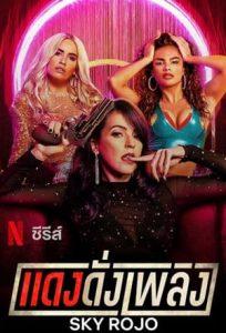 ดูหนังออนไลน์ Sky Rojo (2021) แดงดั่งเพลิง | Netflix HD เต็มเรื่อง