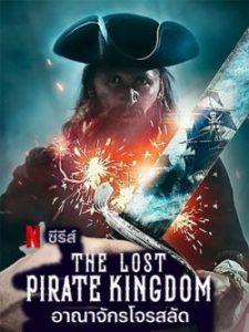 ซีรี่ย์ฝรั่ง The Lost Pirate Kingdom (2021) อาณาจักรโจรสลัด | Netflix