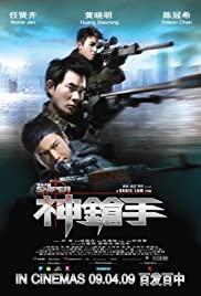 ดูหนังออนไลน์ The Sniper (2009) ล่าเจาะกะโหลก HD เต็มเรื่อง