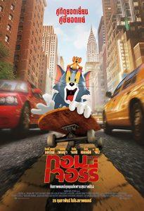 ดูหนังออนไลน์ Tom and Jerry (2021) ทอม แอนด์ เจอร์รี่ HD เต็มเรื่อง