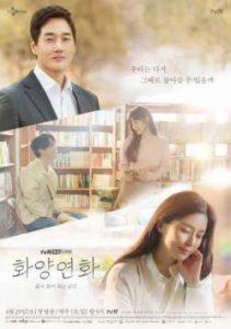 ดูหนังออนไลน์ ซีรี่ย์เกาหลี When My Love Blooms (2020) | Netflix ตอนที่ 1-16 (จบ) ซับไทย HD เต็มเรื่อง