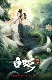 White Snake (2021) นางพญางูขาว : วิบากกรรมแห่งรัก