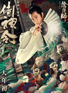 ดูหนังออนไลน์ The Yin Yang Master (2021) หยิน หยาง ศึกมหาเวทย์ | Netflix HD เต็มเรื่อง