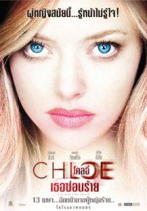 ดูหนังออนไลน์ Chloe (2009) โคลอี้ เธอซ่อนร้าย HD เต็มเรื่องพากย์ไทย