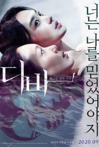 ดูหนังเกาหลีดราม่า Diva (2020) ซับไทย เต็มเรื่อง มาสเตอร์