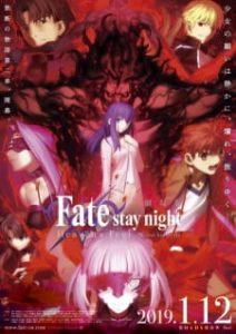 ดูหนังอนิเมะ Fate/stay night: Heaven's Feel II. Lost Butterfly (2019) เฟต/สเตย์ไนต์ เฮฟเวนส์ฟีล II. ลอสต์บัตเตอร์ฟลาย