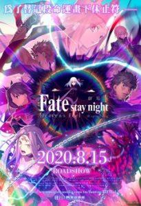 ดูหนัง Fate/Stay Night Heaven's Feel – III. Spring Song (2020) เฟทสเตย์ไนท์ เฮเว่นส์ฟีล 3