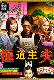 Gokushufudo (2020) พ่อบ้านสุดเก๋า