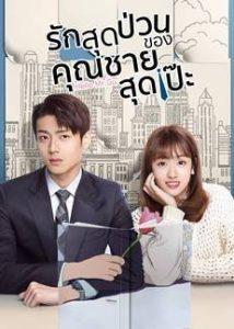 Hello Mr.Gu (2021) รักสุดป่วนของคุณชายสุดเป๊ะ ซับไทย