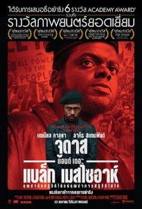 ดูหนังใหม่ชนโรง Judas and the Black Messiah (2021) ซับไทย เต็มเรื่อง