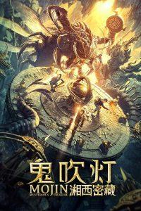ดูหนังออนไลน์ Mojin: Mysterious Treasure (2020) HD เต็มเรื่อง