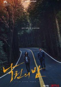 Night in Paradise (2021) คืนดับแดนสวรรค์ | Netflix