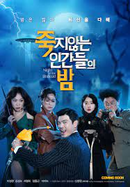 ดูหนังเกาหลี Night of the Undead (2020) ซับไทย HD เต็มเรื่อง