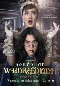 พจมาน สว่างคาตา (2020) Pojaman Sawang Ka Ta