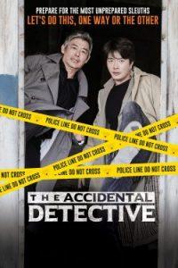 The Accidental Detective (2015) ปริศนาฆาตกร พากย์ไทยเต็มเรื่อง