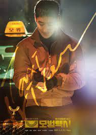 ดูซีรี่ย์เกาหลี Taxi Driver (2021) ซับไทย HD มาสเตอร์ ดูฟรี