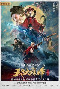 The Big Explosion (2020) ระเบิดวิวรณ์ ดูหนังจีน ดูหนังออนไลน์