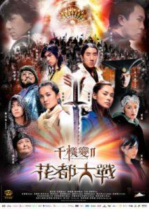 The Twins Effect II Blade of Kings (2004) คู่ใหญ่พายุฟัด ภาค 2