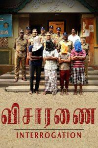 ดูหนังอินเดีย Visaranai (2015) ปิดปากสารภาพ HD ซับไทย เต็มเรื่อง