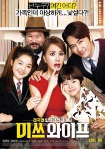 ดูหนังเกาหลี Wonderful Nightmare (2015) มหัศจรรย์ ฉันเป็นเมีย